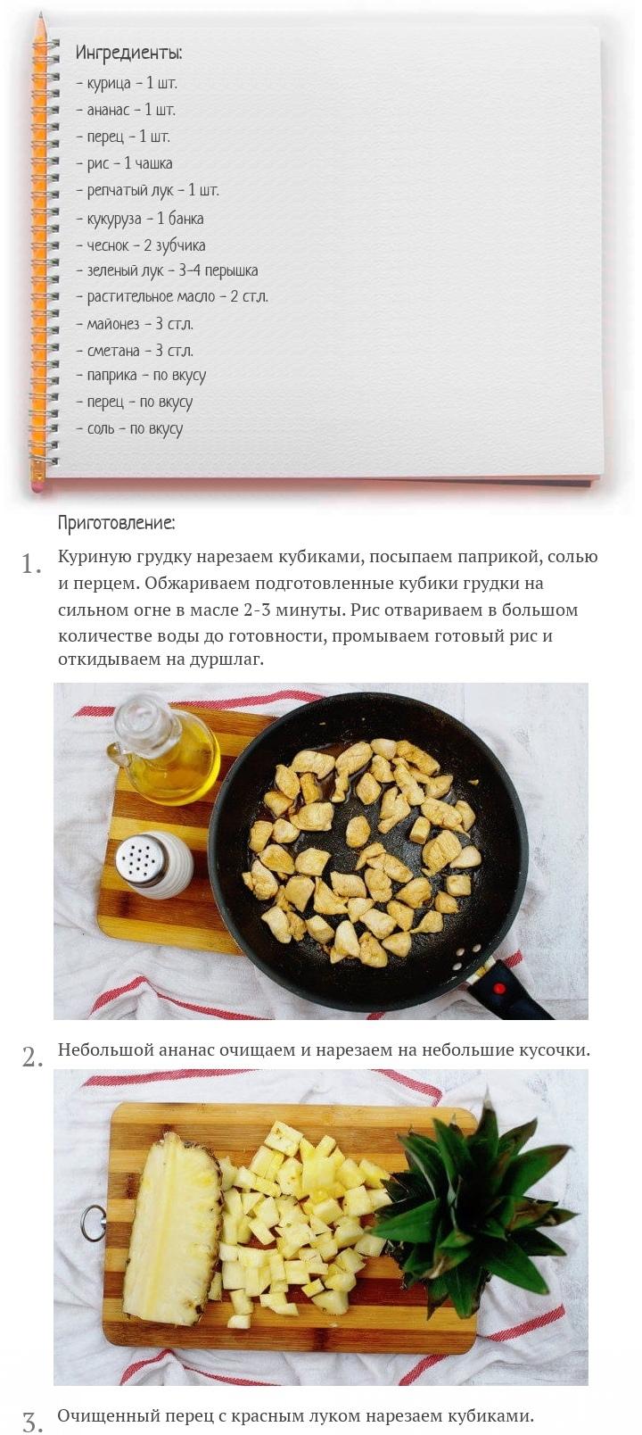Куриный салат с ананасом, рисом и кукурузой, изображение №2