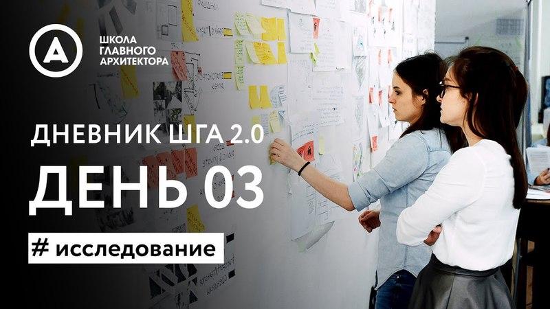 Дневник Школы Главного Архитектора 2 0 ¦ День 3
