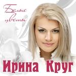Ирина Круг - Ты просто дождь
