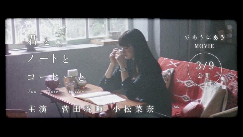 【2018年3月9日公開】niko and であうにあうMOVIE 2018「君とノートとコーヒーと」-Trailer 小&