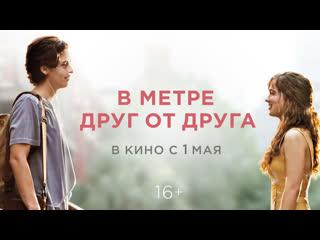 В МЕТРЕ ДРУГ ОТ ДРУГА | Второй трейлер | В кино с 1 мая