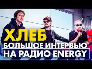 """Хлеб - 200 ден, Шашлындос на """"Радио ENERGY"""""""