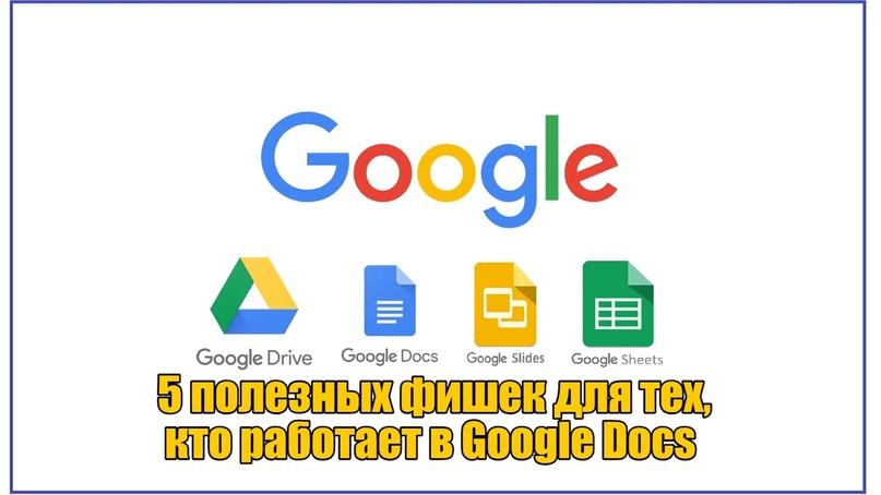 5 полезных фишек для тех, кто работает в Google Docs, изображение №1