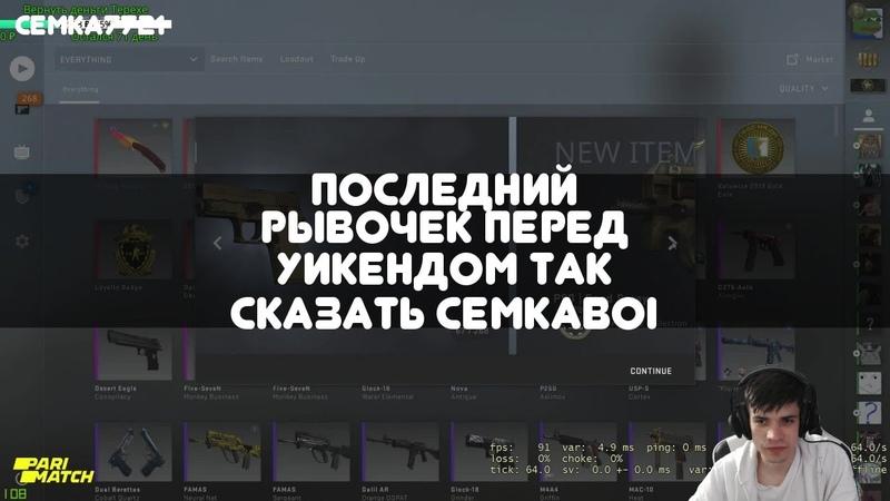 Последний рывочек перед уикендом так сказать cemkaBoi CeMka7721 22 03 2019