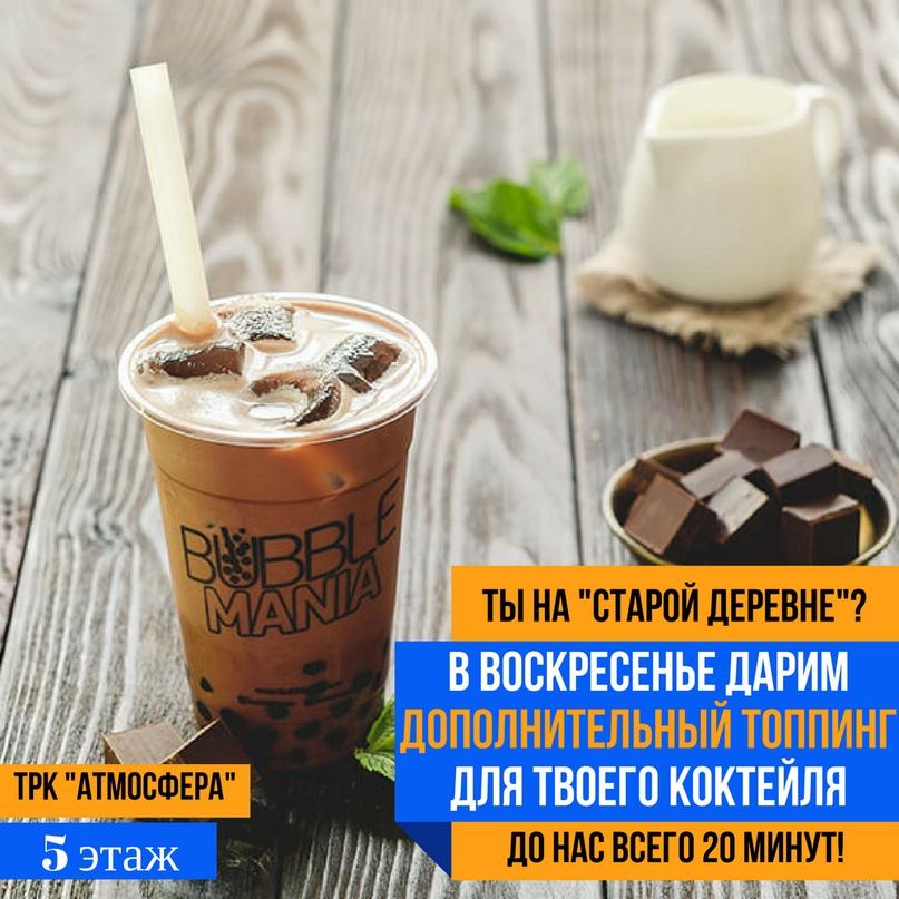 Более 100 000 рублей на продвижении чайной станции (Bubble-Tea), изображение №10