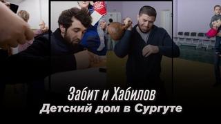 Рустам Хабилов и Забит Магомедшарипов в Детском Доме Сургута