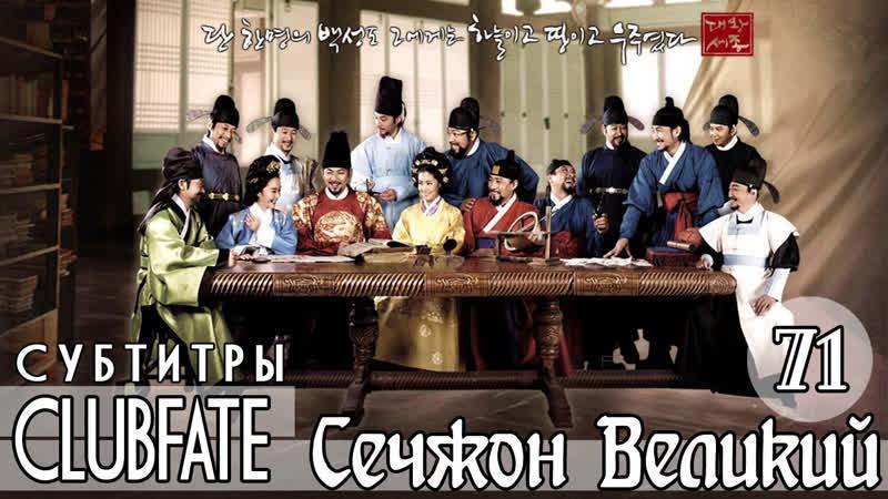 [Сабы Lyudochka / ClubFate] - 71/86 - Сечжон Великий / The Great King Sejong (2008/Юж.Корея)