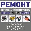 Бензо-электро инструмент РЕМОНТ,АРЕНДА  Лен.обл.