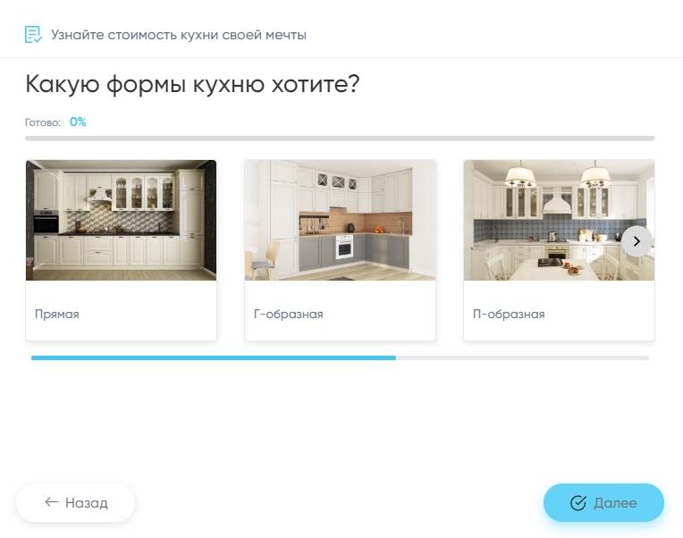 Кейс: 508 заявок на Кухни из Москвы, изображение №9