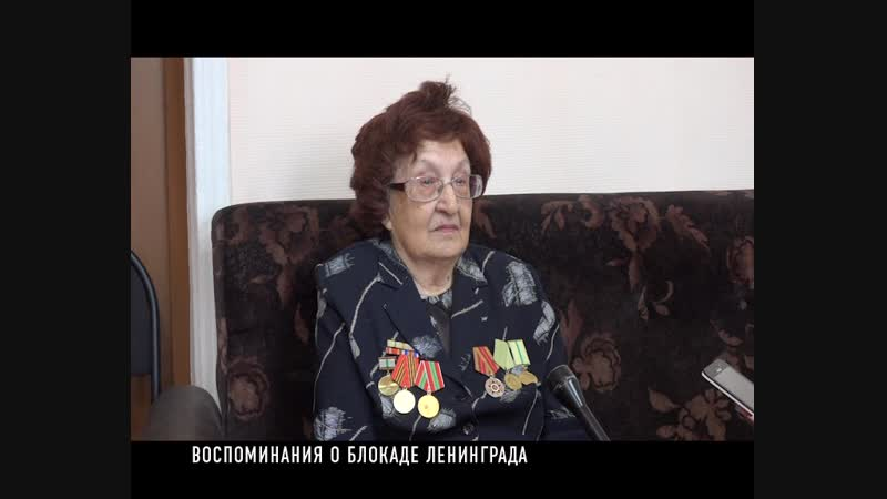 Воспоминания о блокаде Ленинграда Ольги Визе часть 2