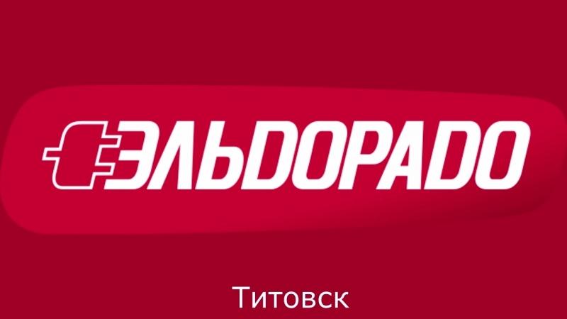 Реклама Эльдорадо Титовск SAMSUNG UE40MU6450UXRU 2018