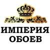 Империя Обоев, г.Минск, г.Могилев