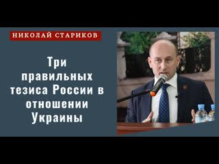 Николай стариков три правильных тезиса россии в отношении украины