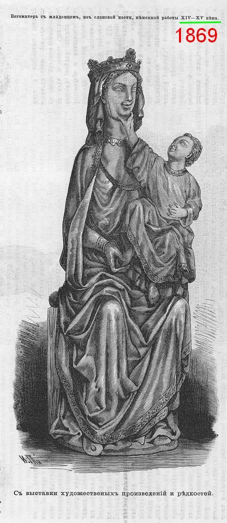 Такая вот, оказывается, Мадонна с младенцем имела место быть в воображении мастеров слоновой кости 14-16 веков.