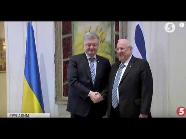 Ми зуміли довести справу до кінця Україна та Ізраїль підписали угоду про ЗВТ