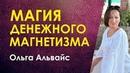 Ольга Альвайс Магия денежного магнетизма Магические ключи