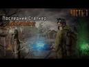 Lychi Стрим S.T.A.L.K.E.R.: Тень Чернобыля : Модификация - Последний Сталкер [1 часть]