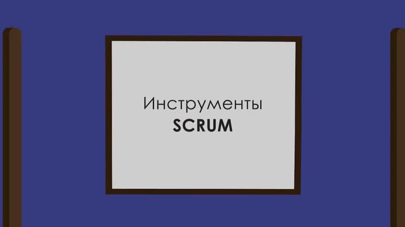 SCRUM — метод управления проектами. Обучающий мультик для вас и ваших сотрудников!