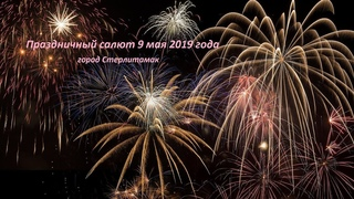 Праздничный салют / город Стерлитамак (видео от  года)