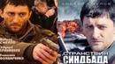 СТРАНСТВИЯ СИНДБАДА Русские криминал боевик лучший фильм Смотреть СТРАНСТВИЯ СИНДБАДА