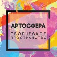 """Логотип Творческое объединение """"АртоСфера"""""""