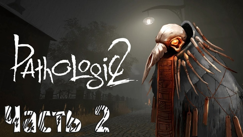 Pathologic 2 В ПОИСКАХ ОТЦА Часть 2