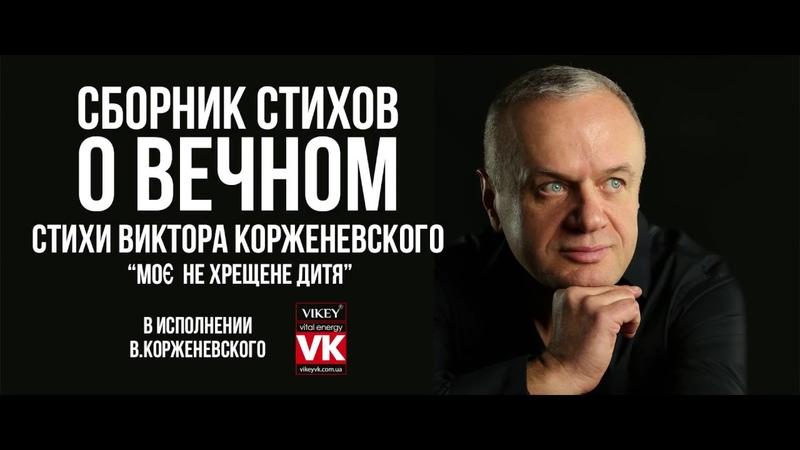 Стихи о любви Вірш Корженевського Віктора Моє не хрещене дитя