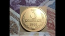 ЦЕНА до 66000 РУБЛЕЙ 3 КОПЕЙКИ 1961 года как распознать редкие и дорогие монеты СССР
