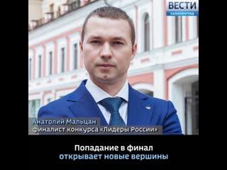 В Сочи завершился финал конкурса управленцев «Лидеры России»