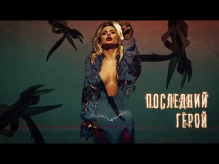LOBODA soundtrack ПОСЛЕДНИЙ ГЕРОЙ
