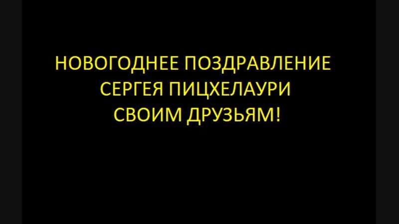 Новогоднее поздравление Сергея Пицхелаури своим друзьям