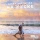 Sasha Argentina - Танцуем на песке