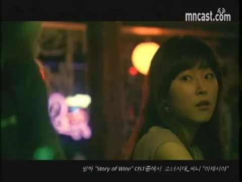 Sunny (써니) - Finally Now (이제서야) MV - 스토리 오브 와인 OST
