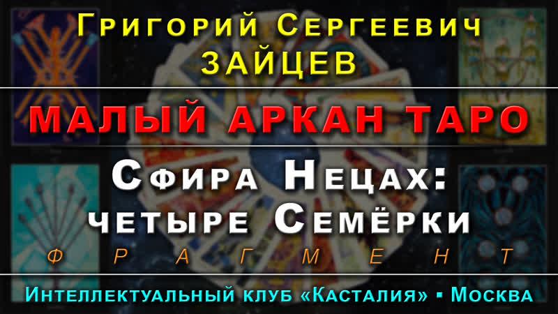 Лекция №4: Сфира Нецах и 4 Семёрки [демо] Курс: Малый Аркан Таро   Григорий Зайцев   Касталия