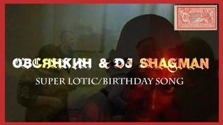 Овсянкин и DJ SHAGMAN - Super Lotic/Birthday song