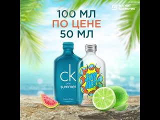 One summer от calvin klein