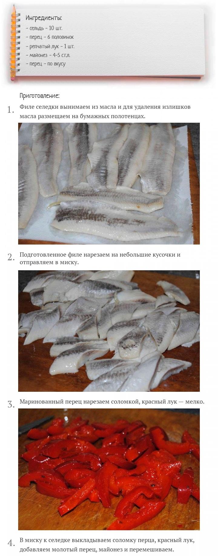 Соленая селедка с перцем и майонезом, изображение №2