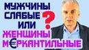 Меркантильная девушка или слабый мужчина? Александр Ковальчук