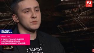 В Киеве плачут Одесса фактически стала Народной Республикой