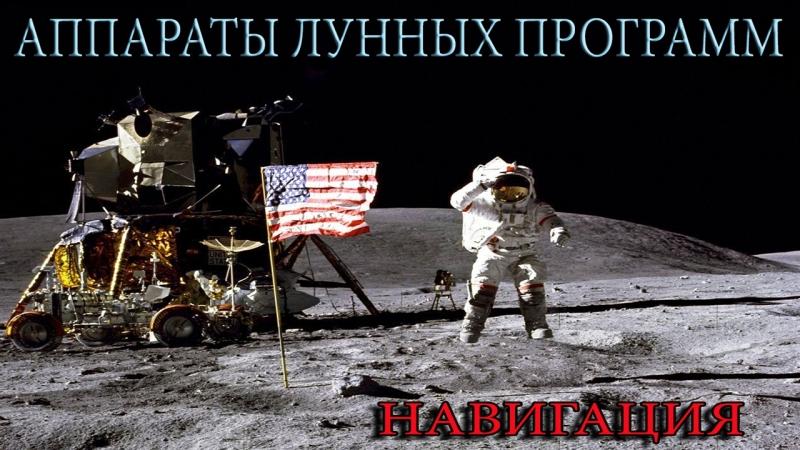Аппараты лунных программ_ Навигация
