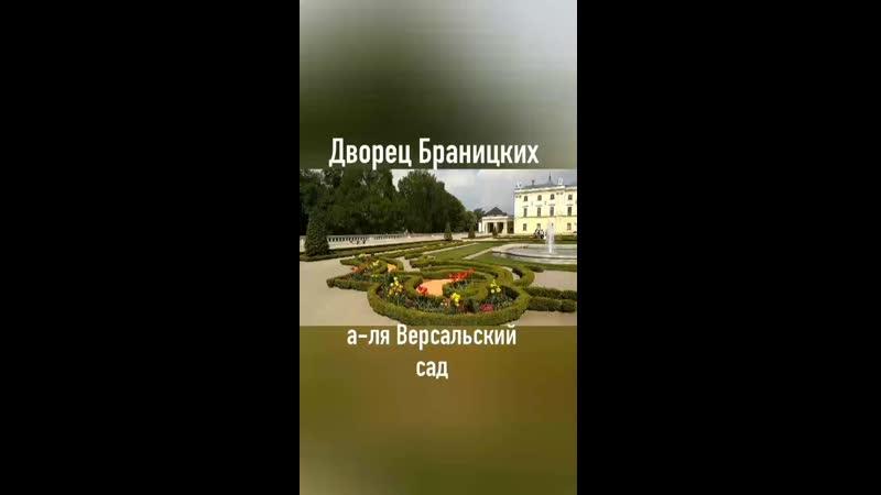 Дворец Броницких