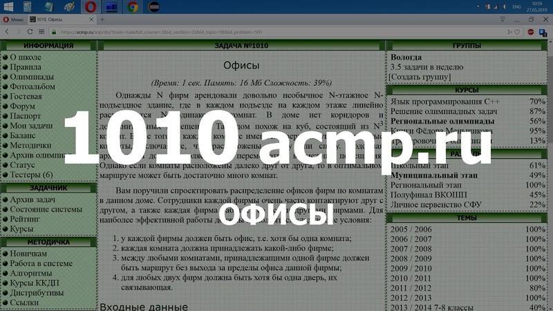 Разбор задачи 1010 acmp.ru Офисы. Решение на C