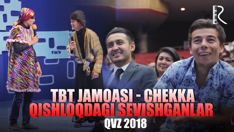 QVZ 2018 - TBT jamoasi - Chekka qishloqdagi sevishganlar