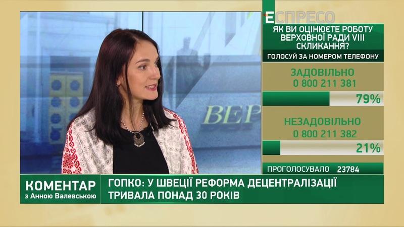 Гопко: У Канаді дуже тепло зустріли Зеленського та українську делегацію
