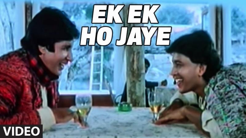 Ek Ek Ho Jaye [Full Song]   Ganga Jamunaa Saraswati