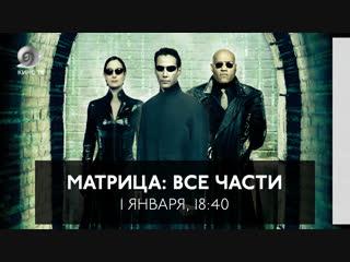 Матрица все части на Кино ТВ