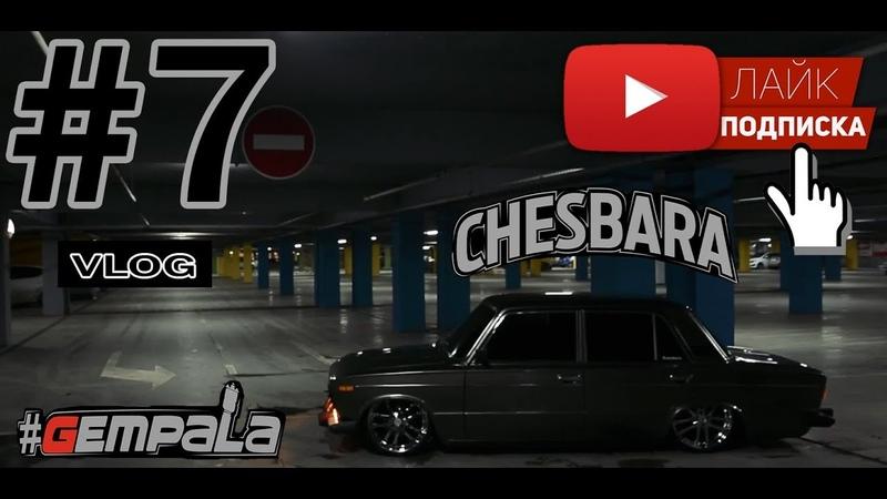 Chesbara 7 VLOG замена клапанов съемки