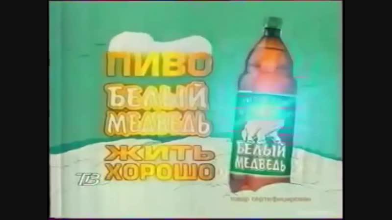 Анонсы и реклама (ТНТ,18.11.2002) (02)