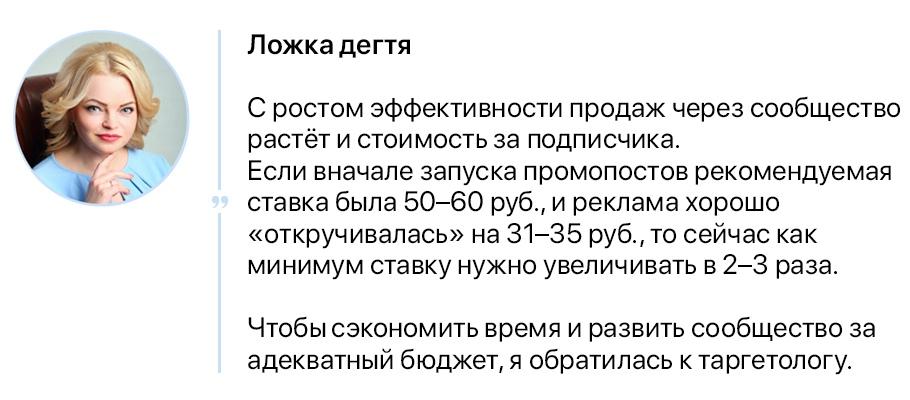 Как юрист Ольга Екимова ведёт бизнес ВКонтакте, изображение №23