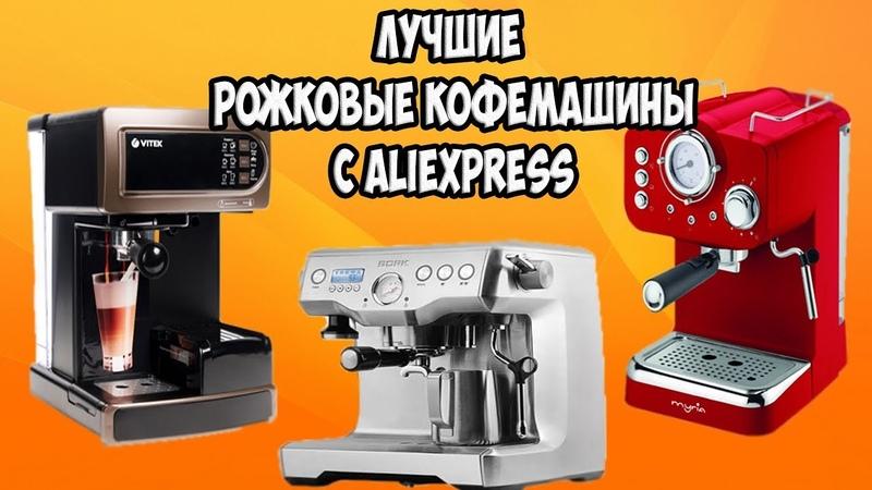 Лучшие рожковые кофемашины с AliExpress 2019 года